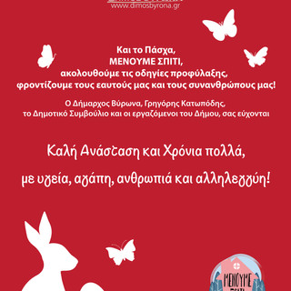 Καλό-Πάσχα---ΜΕΝΟΥΜΕ-ΣΠΙΤΙ-2020-Αφίσα-γι