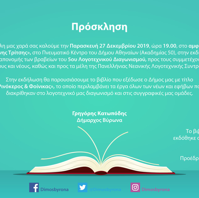 Aπονομή-βραβείων-του-5ου-Λογοτεχνικού-Δι