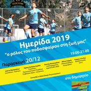 Αστέρας-Βύρωνα-Ημερίδα-20-12-2019-Ηλεκτρ