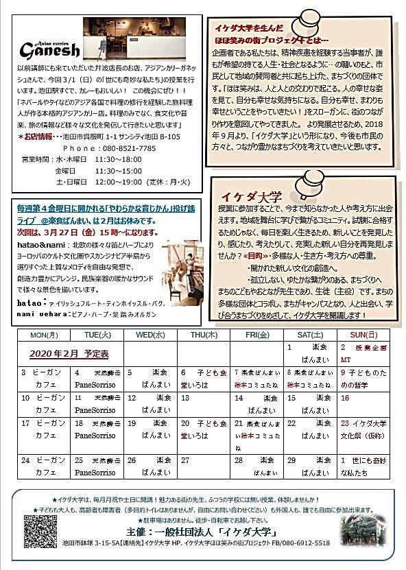 イケダ大学202002裏.jpg