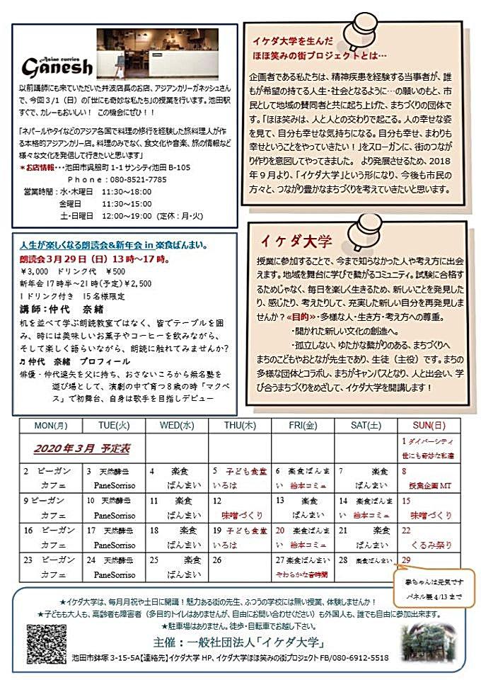 イケダ3月B.jpg
