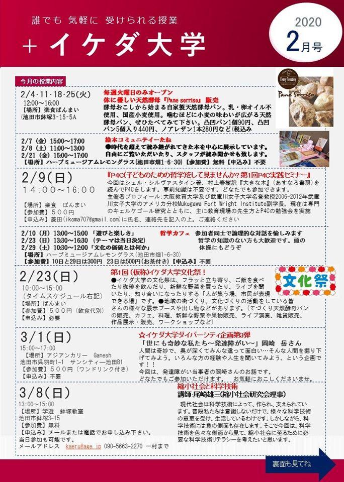 イケダ大学202002表.jpg