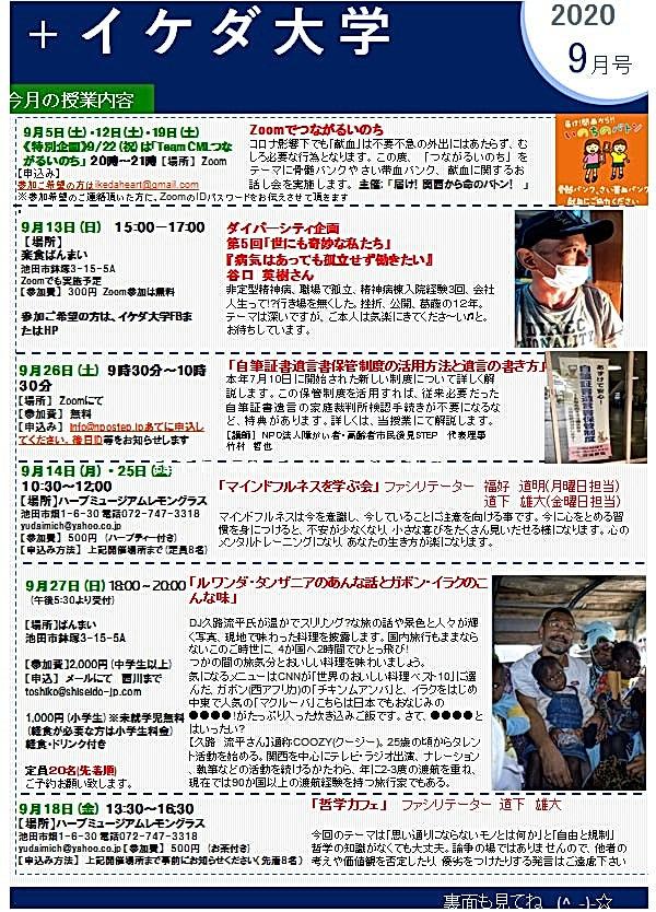 むイケダ大学9月.jpg