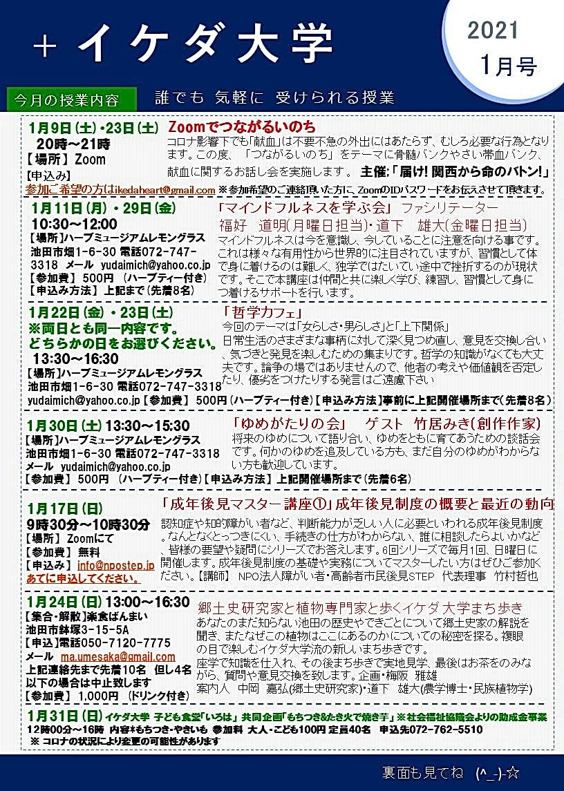 20212広報表.jpg