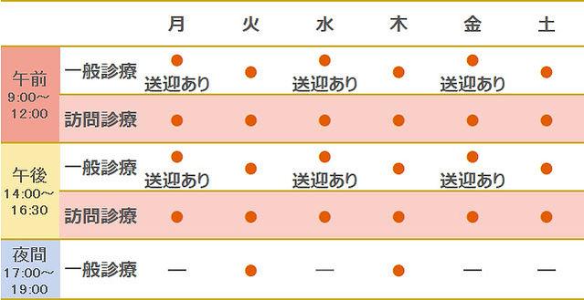 200604診察時間(オレンジ).jpg