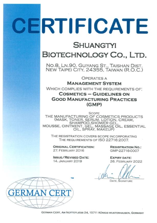 生技廠德國GMP ISO國際認證