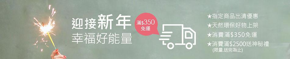 新年優惠_2021年_980X200.jpg