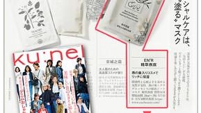 媒體報導《日本ku:nel 雜誌 2019年5月號》精萃燕窩燈塔水母膠原面膜