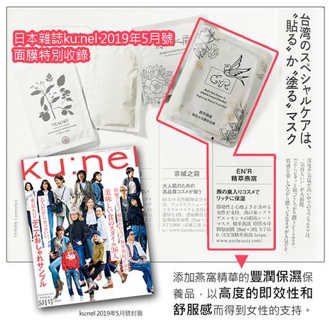 日本雜誌ku:nel收錄報導