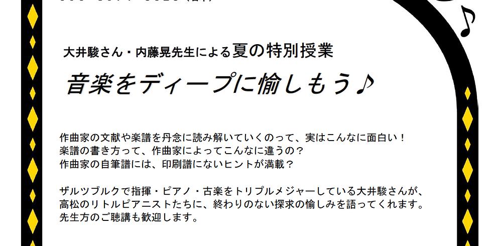 2019.07.20 / 高松・夏の特別授業