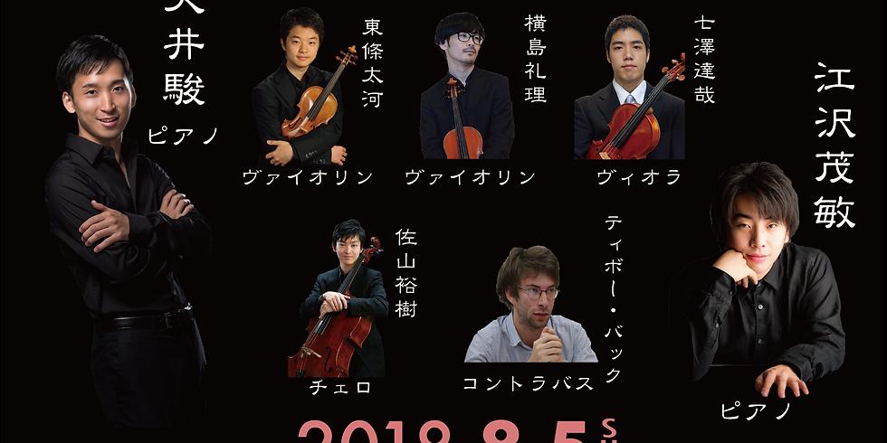ブラームス 連弾で聴く交響曲全曲演奏会 Vol.2