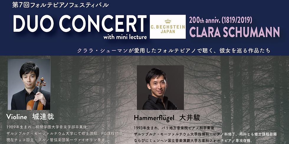 2019.08.28 / Clara Schumann 200th Anniversary Concert