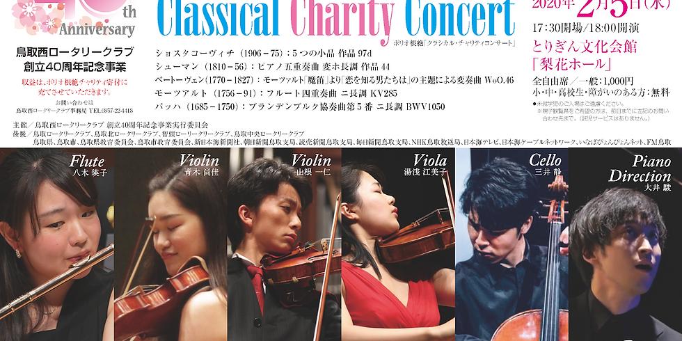2020.02.05 / 鳥取西ロータリークラブ主催 コンサート