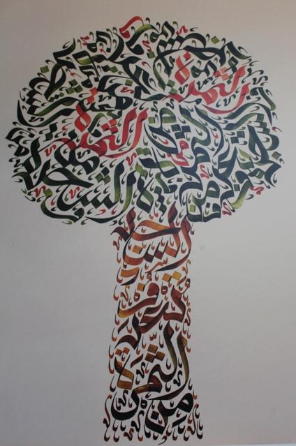 من الثمرة تعرف الشجرة