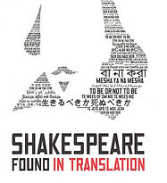 ISLAMIC PERSPECTIVES ON SHAKESPEARE: PERFORM OR ADAPT?