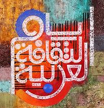Arabų kultūros dienos 2017