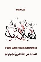 Lietuviški-arabiški pasikalbėjimai su  žodynėliu