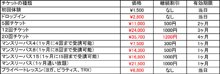 価格表_edited.png
