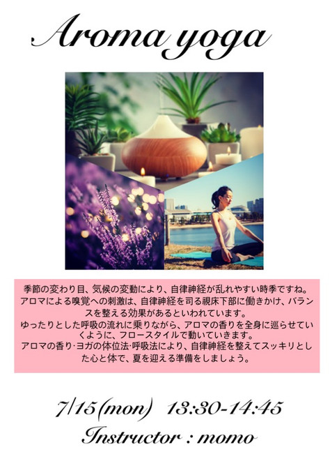 7/15のイベントレッスン