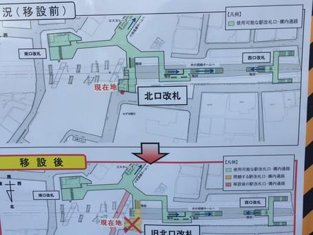 下北沢駅の北口が移設