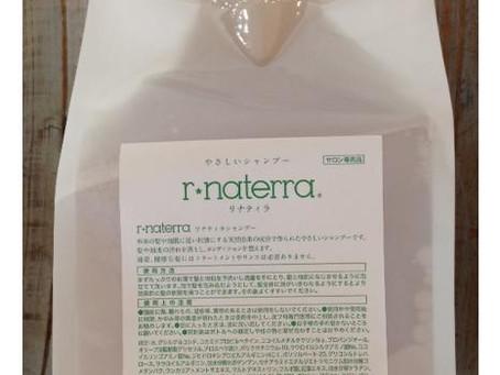 リナティラ1000ml発売のお知らせ