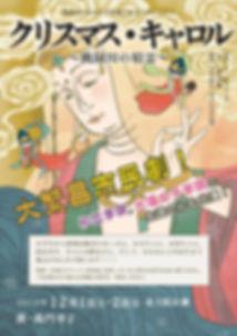 181010市民劇チラシ.jpg