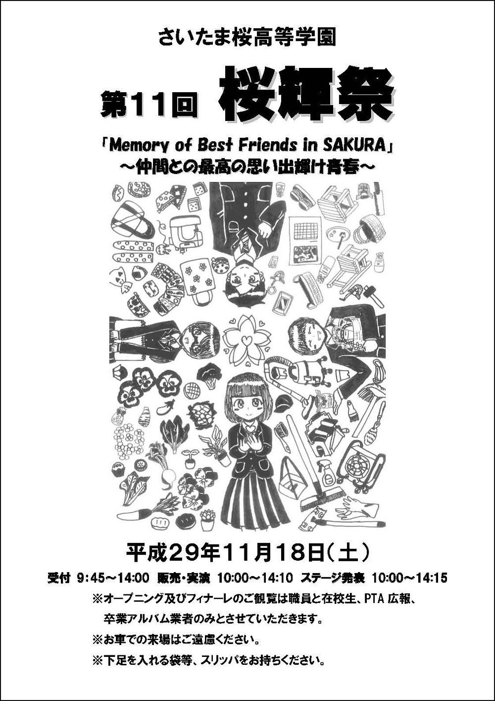 さいたま桜高等学園の文化祭 ててスクール