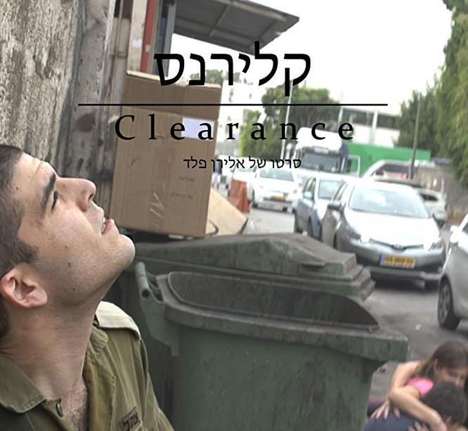 קלירנס - Clearance