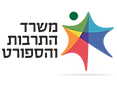 לוגו-מכווץ-משרד_התרבות_והספורט.png