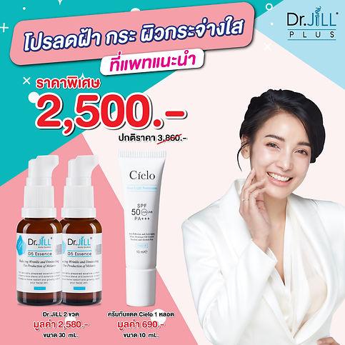 AW-AD-Dr.Jill-x-Cielo-Size1080x1080Px-2.