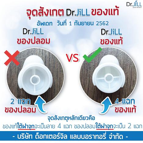 จุดสังเกต Dr.JiLL ของแท้