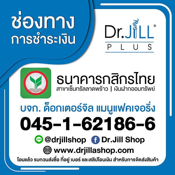 บัญชี dr.jill_Cre-05.jpg