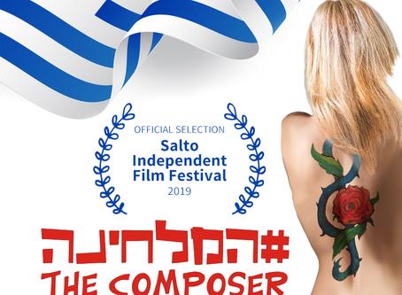הסרט #המלחינה נבחר לפסטיבל הסרטים סאלטו שבסאלטו אורוגוואי