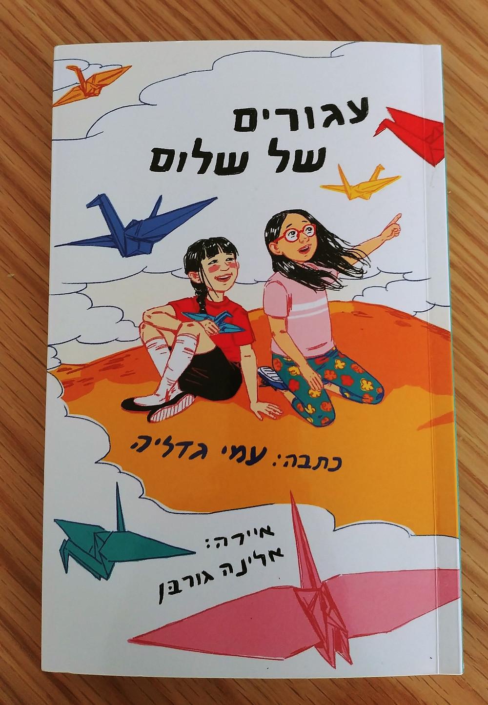 כריכת הספר עגורים של שלום מאת עמי גדליה
