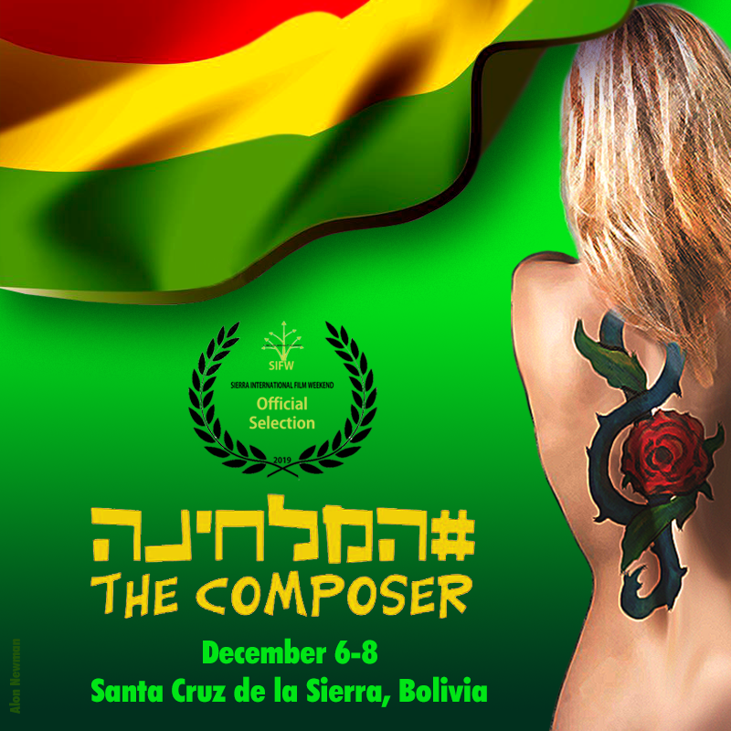 הסרט המלחינה נבחר לפסטיבל הסרטים הבינלאומי סיארה שבבוליביה