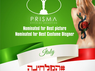הסרט #המלחינה נבחר לתחרות פרסי הפריזמה, רומא, איטליה