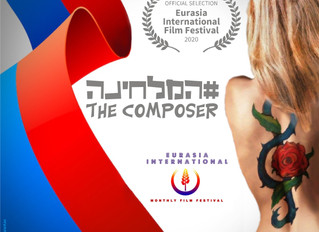 הסרט #המלחינה נבחר לפסטיבל הסרטים אירואסיה שבמוסקבה, רוסיה
