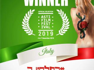 הסרט #המלחינה זכה בתחרות פרסי ה-ASTI AWARDS, בפסטיבל הסרטים אסטי, איטליה