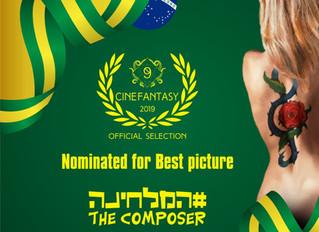 הסרט #המלחינה נבחר לפסטיבל הסרטים סיינפנטאסי, סאו פאלו ברזיל