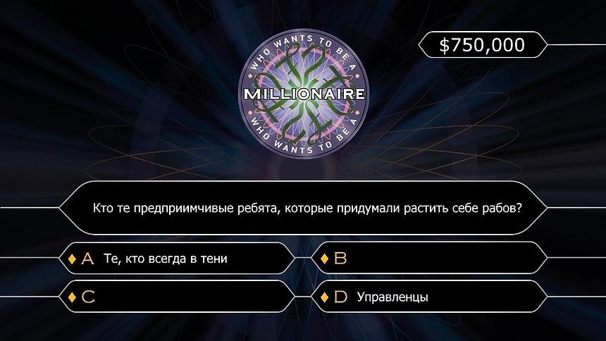 Кто хочет стать миллионером-3.jpg