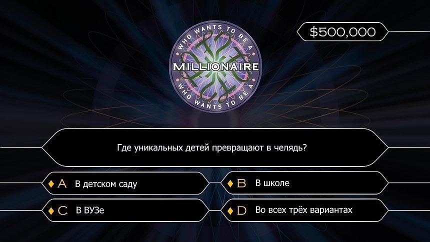 Кто хочет стать миллионером-2.jpg