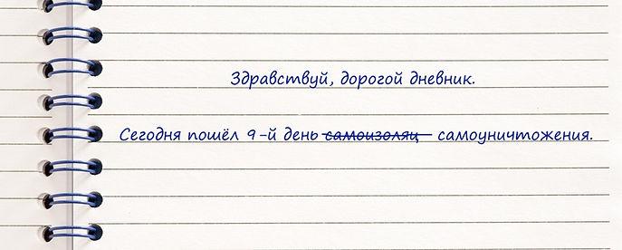 Дневник-2.jpg