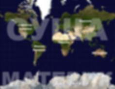 Континенты-2.jpg