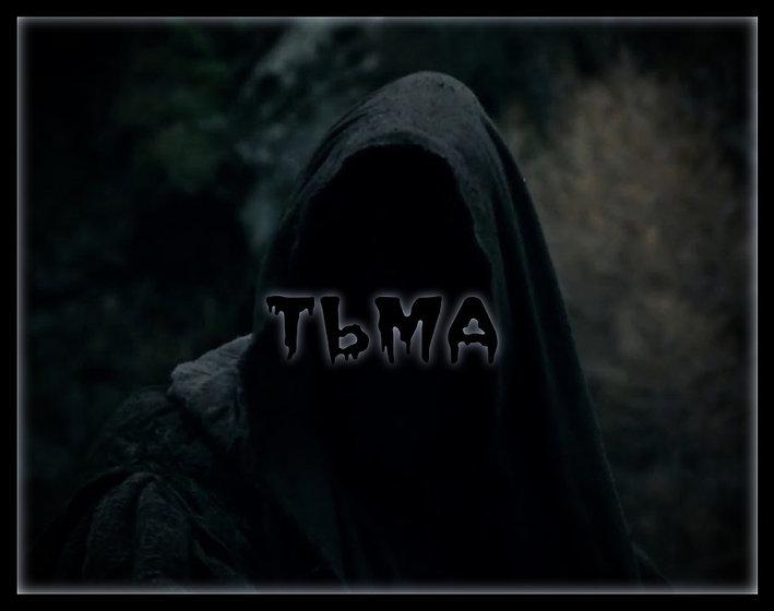 Тьма-3.jpg