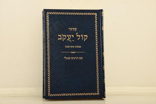 Kol Yaakob Hebrew English Siddur