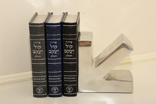 Bar Misvah Hebrew Package
