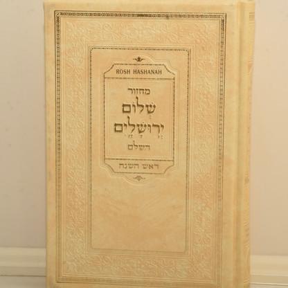 Rosh HaShanah Shalom Yerushalayim Holiday Mahzor