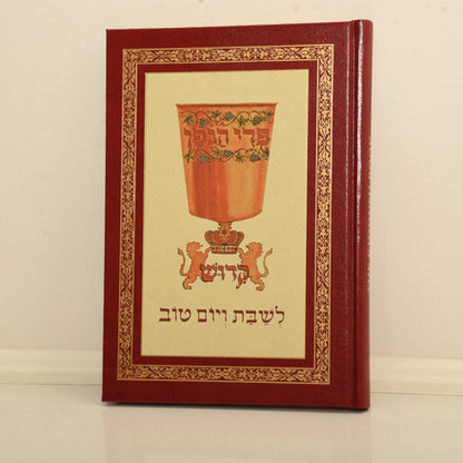 Kiddush Book