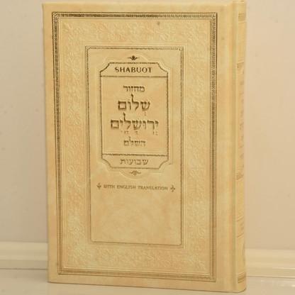 Shabout Shalom Yerushalayim Holiday Mahzor