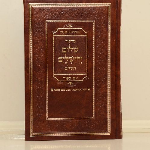 Yom Kippur Shalom Yerushalayim Holiday Mahzor